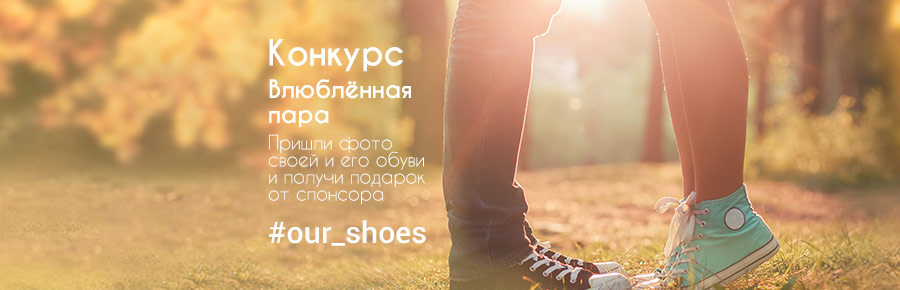 Our_shoes